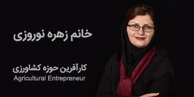 خانم زهره نوروزی